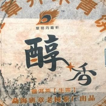 Мэнхай Банчжан [Архив]