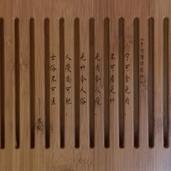 Чабань - бамбуковая чайная доска (43*28 см)