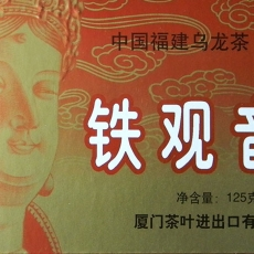 Чень Нянь Тегуаньинь