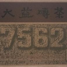 Шу пуэр Мэнхай 7562 [Архив]