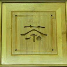 Бамбуковая чабань малышка (23*23 см)
