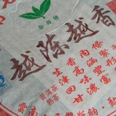 Чунхай шу пуэр [Архив]