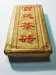 Шу пуэр Гун Фан